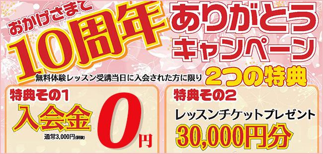 10周年☆入会キャンペーン!!