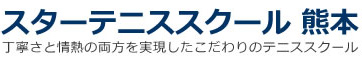 スターテニススクール熊本