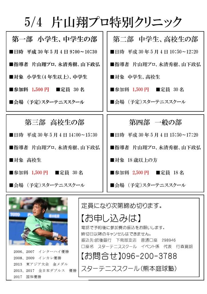 片山プロレッスン2018春 中高生0002