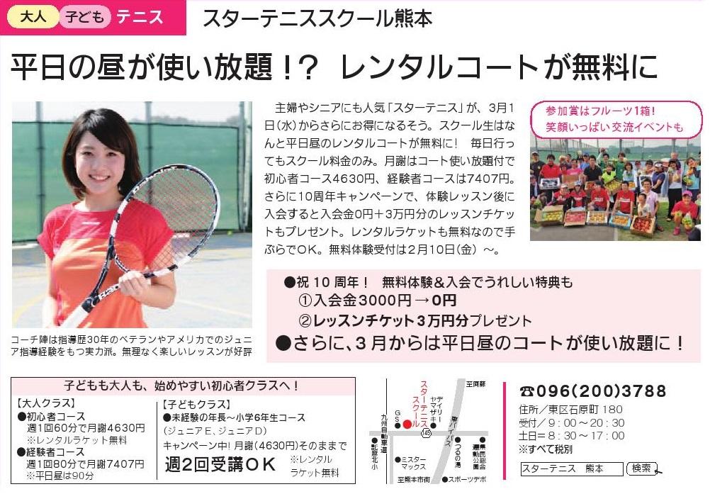 0211-スターテニススクールさま-原稿020001