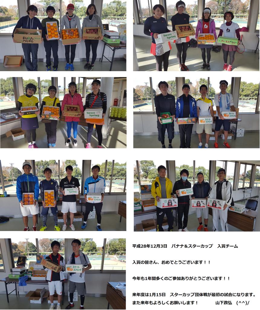 20161203 スター入賞