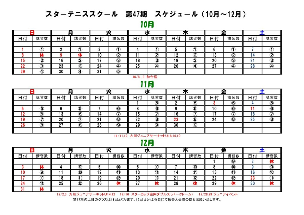 第47期タイムスケジュール カレンダー0001