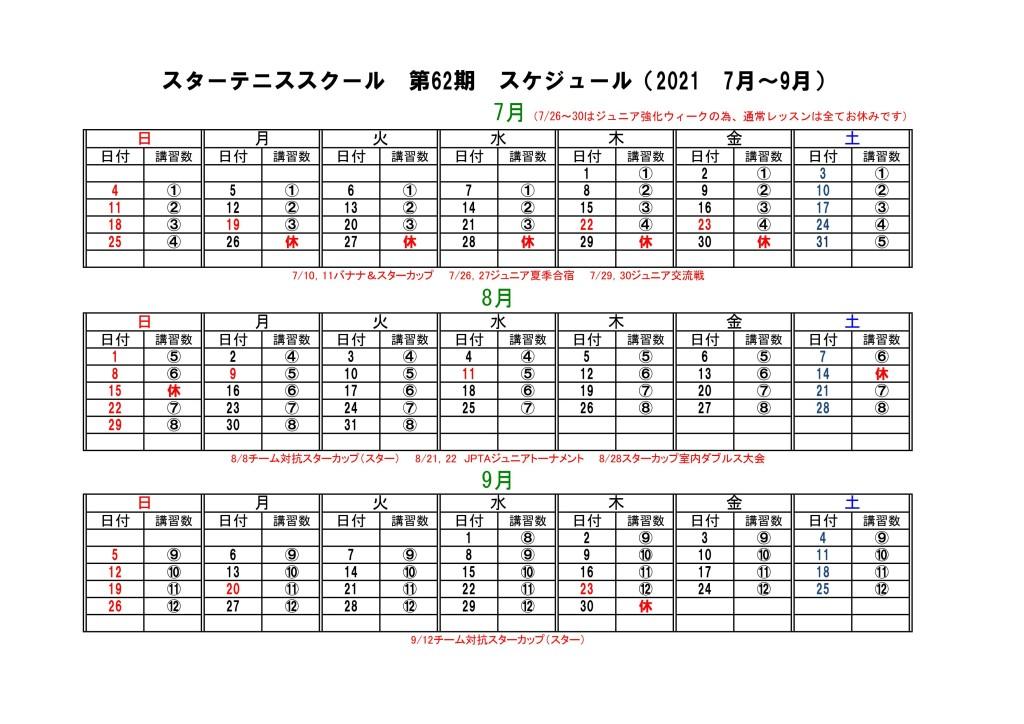 62期カレンダー