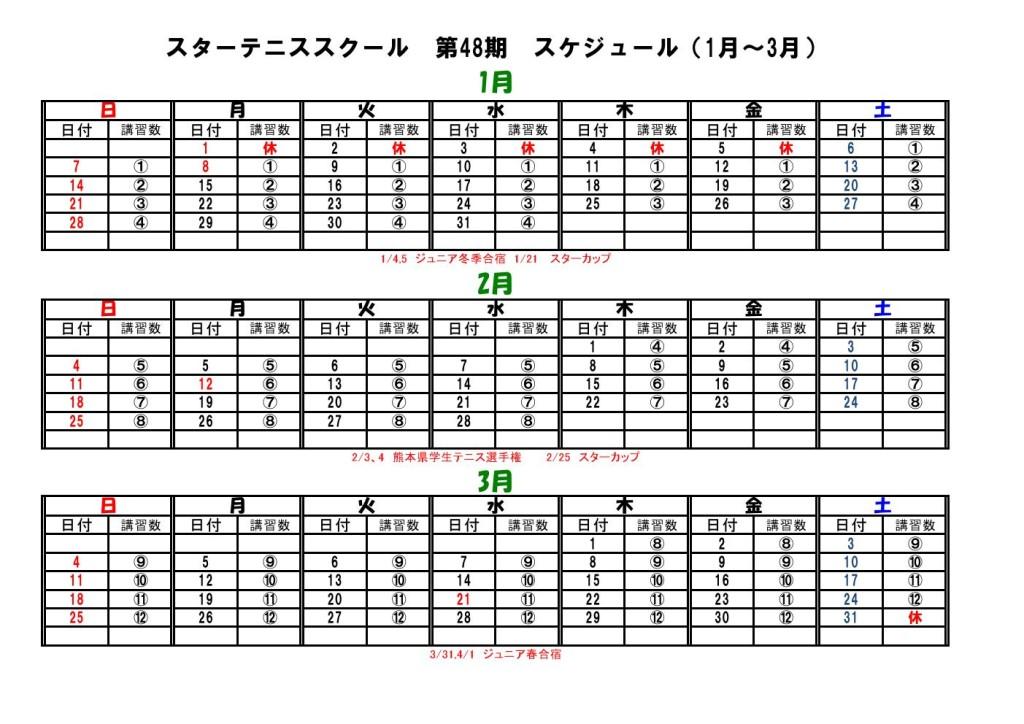 第48期カレンダー0001
