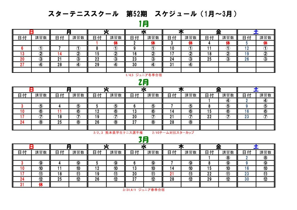 第52期カレンダー0001